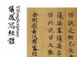 TypeLand儀鳳寫經體发布,中国第一款支持直排下字符不等高特性的字体[含下載]