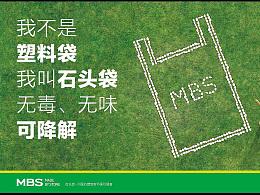 集和案例 -|- MBS石头造