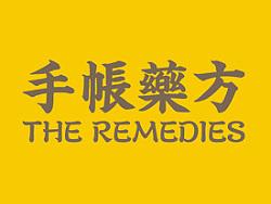 手帳藥方 | THE REMEDIES