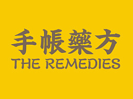 手帳藥方 | THE REMEDIES