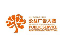 我与深圳公益设计这十年
