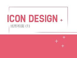 ICON Design(一)