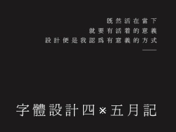 字体设计四-五月记 by DK视觉策划