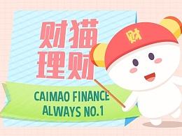 奔跑吧,财猫~(理财金融App)