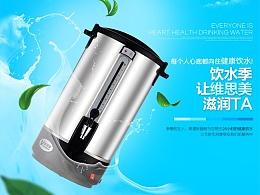 淘宝 详情页 描述 商用电器 开水桶  水