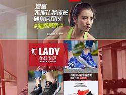 运动鞋首页设计