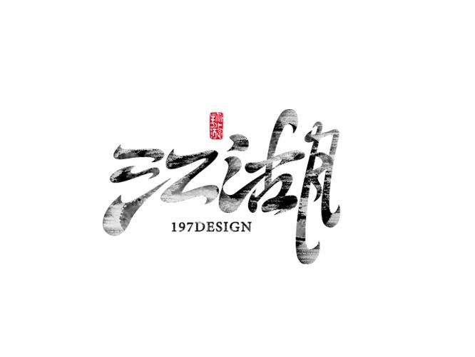 197design-江湖(字体设计)图片