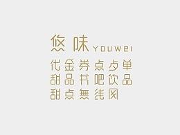 2015商业字体集锦