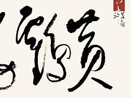 古风黄鹤楼  H&Mark韓茲設計Dc.草逸社出品视觉系的纯手书墨象运动