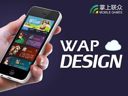 移动端WAP设计