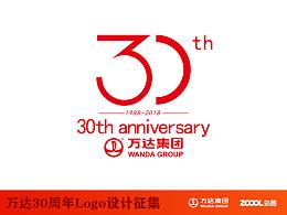 万达集团成立30周年