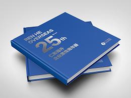 公司周年纪念画册