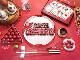 2016《五星体育频道春节id》创意设计