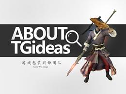 分享【关于TGideas】