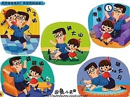 8月8,画爸爸,中国父亲节快乐