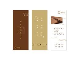崔永元口述史中心品牌形象设计