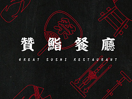 """""""赞""""寿司"""
