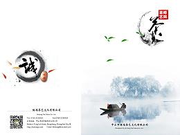 茶艺公司画册