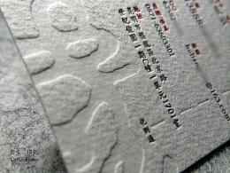 『良卡印記』作品 -- 老虎文化傳播機構名片