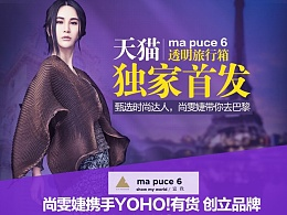 天猫尚雯婕mapuce6新品首发活动