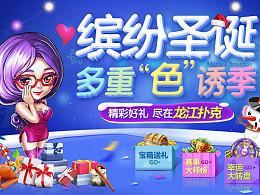 圣诞活动 游戏banner 字体 临摹