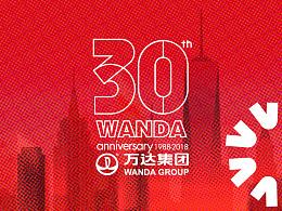 万达集团三十周年logo设计