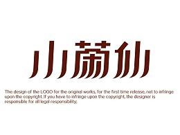 《小茶仙字体》修稿