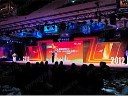 年会摄影-2012中国电信年会