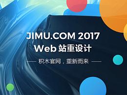 JIMU官网改版总结
