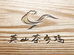 英山茶乡鸡地理特产标志设计