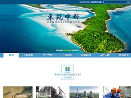 环保工程公司官网设计