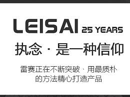 现代家具创意淘宝天猫京东首页轮播海报沙发促销海报雷赛家具电子品牌文化