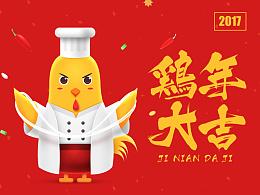 2017.鸡年大吉.超鸡有料