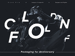 LOL/DNF/CF周年产品包装--upgrade