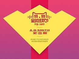 飞鱼视觉工厂/A.O.史密斯-热水器11.11设计/电商设计