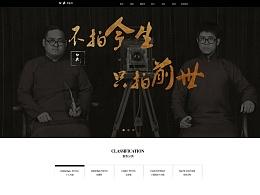 网页--白夜照相馆