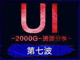 UI-AI系列教程分享 -2000G 资源分享 (第七波)