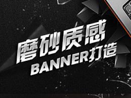 【视觉广告】磨砂质感banner打造