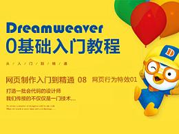 Dreamweaver网页制作入门到精通08《网页行为特效》  特效01
