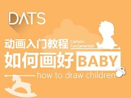 【动画入门教程】如何画好Baby