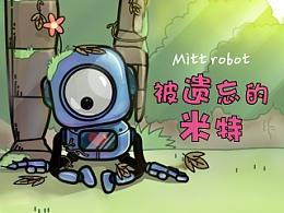 被遗忘的米特-机器人表情