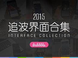 2015追波界面合集 Dribbble Interface Collection