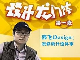 邵飞Design:做好设计这件事