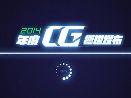 《QQ飞车》2014CG发布