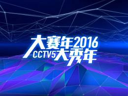 CCTV5 2016年赛事推介会