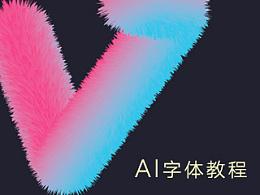 AI 字体设计