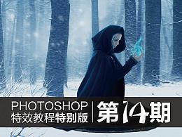 PHOTOSHOP-特效教程特别版-第十四期