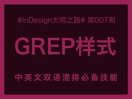【ID大师之路】GREP嵌套样式