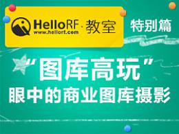 "HelloRF教室——特别篇之""图库高玩""眼中的商业图片库"