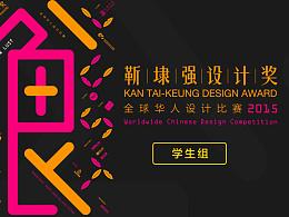 【靳埭强设计奖2015】获奖作品[学生组]